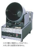 ロータリーシェフ RC-05T型 都市ガス【自動炒め機】【業務用厨房機器厨房用品専門店】