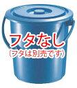 セキスイ ポリバケツ 10型 本体【清掃用品】【業務用】