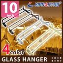 【あす楽対応】業務用グラスハンガー 10インチ 選べる4色(金・銀・銅・黒)【グラスラ