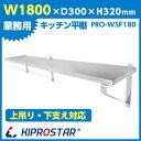 【送料無料】ステンレス 吊り棚 KIPROSTAR PRO-WSF180【平棚】【業務用】