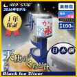【送料無料】業務用 電動 ふわふわ かき氷機 PRO-B400M-B【かき氷器】【台湾 かき氷機】
