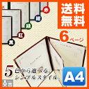 【メール便送料無料】メニューブック A4対応 6ページ 中綴じ PRO-MA4-6【お品書き】【業務用】【あす楽】