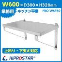 【即日出荷】ステンレス 吊り棚 KIPROSTAR PRO-WSF60【平棚】【業務用】【あす楽】