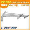 【即日出荷】ステンレス パイプ棚 KIPROSTAR PRO-P180S【吊り棚】【つり棚】【業務用】