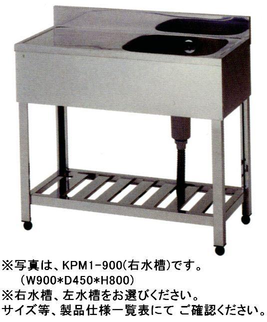 【送料無料】新品!アズマ 1槽水切シンク 1200*450*800 KPM1-1200 [厨房一番]