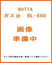 б┌┴ў╬┴╠╡╬┴б█екеъе╕е╩еые╓ещеєе╔бк BOTTA(е▄е├е┐) еме╣┬ц W600*D600*H650 BL-660 б╬┐▀╦╝░ь╚╓б╧