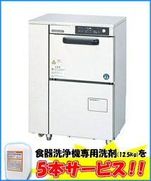 【送料無料】新品!ホシザキ業務用食器洗浄機 単相100VJWE-300TUB 【厨房一番】