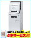 【送料無料】新品!ホシザキ業務用食器洗浄機 単相100VJW-350RUB 【厨房一番】