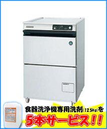 【送料無料】新品!ホシザキ業務用食器洗浄機 単相100VJWE-400TUB(旧品番:JWE-400TUA) 【厨房一番】
