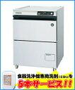 【送料無料】新品!ホシザキ業務用食器洗浄機 三相200VJWE-400TUB3(旧品番:JWE-400TUA3) 【厨房一番】