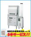 【送料無料】新品!ホシザキ業務用食器洗浄機(ブースター別売)単相100VJWE-450RB-L【厨房一番】