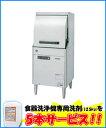 【送料無料】新品!ホシザキ業務用食器洗浄機 単相100V 右向き仕様JWE-450RUB-R 【厨房一番】