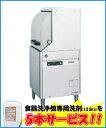 【送料無料】新品!ホシザキ業務用食器洗浄機 三相200V 左向き仕様JWE-450RUB3-L (200V)  【厨房一番】