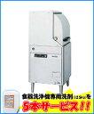 【送料無料】新品!ホシザキ業務用食器洗浄機 三相200V 右向き仕様JWE-450RUB3-R (200V)  【厨房一番】