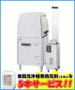 【送料無料】新品!ホシザキ業務用食器洗浄機(ブースター別売) 単相100VJWE-450WB 【厨房一番】