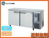 【】新品!ホシザキ コールドテーブル冷凍庫 FT-150SDF-R(右ユニットタイプ)[厨房一番]
