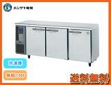 【】新品!ホシザキ コールドテーブル冷凍庫 FT-180SDF[厨房一番]
