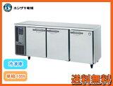 【】新品!ホシザキ コールドテーブル冷凍庫 FT-180SNF[厨房一番]