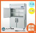 【送料無料】新品!ホシザキ 冷凍庫 HF-120LZ3-ML(200V)[厨房一番]