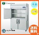 【送料無料】新品!ホシザキ 冷凍庫 HF-120ZT3-ML(200V) インバーター制御(受注生産)[厨房一番]
