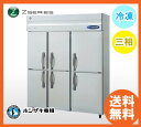 【送料無料】新品!ホシザキ 冷凍庫 HF-150Z3-6D(200V)インバーター制御(受注生産)[厨房一番]