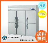 【】新品!ホシザキ 冷凍庫 HF-180LZT3(200V)[厨房一番]