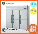 【送料無料】新品!ホシザキ 冷凍庫 HF-180Z3(200V)インバーター制御[厨房一番]