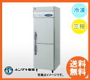 【送料無料】新品!ホシザキ 冷凍庫 HF-63LZT3(200V)[厨房一番]