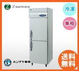 【】新品!ホシザキ 冷凍庫 HF-63ZT インバーター制御[厨房一番]