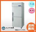 【送料無料】新品!ホシザキ 冷凍庫 HF-75LZT[厨房一番]