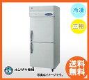 【送料無料】新品!ホシザキ 冷凍庫 HF-75LZT3(200V)[厨房一番]