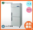 【送料無料】新品!ホシザキ 冷凍庫 HF-75ZT インバーター制御[厨房一番]