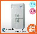 【送料無料】新品!ホシザキ 冷凍庫 HF-90LZT[厨房一番]