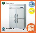 【送料無料】新品!ホシザキ 冷蔵庫 HR-120Z3(200V) インバーター制御 [厨房一番]