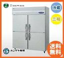 【送料無料】新品!ホシザキ 冷蔵庫 HR-150Z3(200V) インバーター制御[厨房一番]