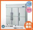 【送料無料】新品!ホシザキ 冷蔵庫 HR-180LZ[厨房一番]