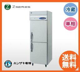 【送料無料】新品!ホシザキ 冷蔵庫 HR-63ZT インバーター制御[厨房一番]