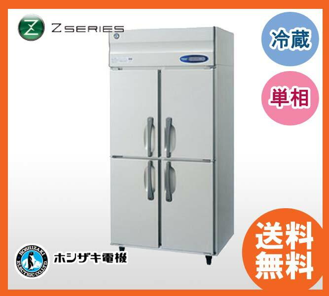 【送料無料】新品!ホシザキ 冷蔵庫 HR-90ZT インバーター制御[厨房一番]