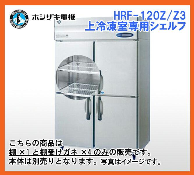 新品!ホシザキ 1冷凍3冷蔵庫 インバーター HRF-120Z/Z3上冷凍室専用シェルフ(棚×1 棚受けガネ×4 ※本体別売) [厨房一番]