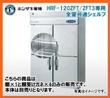新品!ホシザキ 2冷凍2冷蔵庫 インバーター HRF-120ZFT/ZFT3専用シェルフ (棚×1 棚受けガネ×4 ※本体別売) [厨房一番]