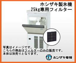 新品!ホシザキ 製氷機 25kg専用フィルター IM-25M専用フィルター ※本体別売 [厨房一番]
