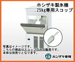 新品!ホシザキ 製氷機 25kg専用スコップ IM-25M専用スコップ ※本体別売 [厨房一番]