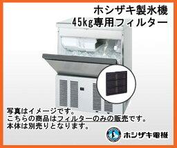 新品!ホシザキ 製氷機 45kg専用フィルター IM-45M専用フィルター ※本体別売 [厨房一番]