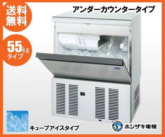【送料無料】新品!ホシザキ 製氷機 55kg IM-55M [厨房一番]