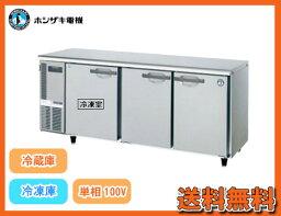 【送料無料】新品!ホシザキ コールドテーブル冷凍冷蔵庫 RFT-180SNF-E[厨房一番]