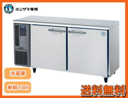 【送料無料】新品!ホシザキ コールドテーブル冷蔵庫 RT-150SNF-E インバーター制御[厨房一番]