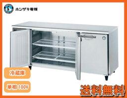 【送料無料】新品!ホシザキ コールドテーブル冷蔵庫 RT-180SNF-E-ML インバーター制御[厨房一番]