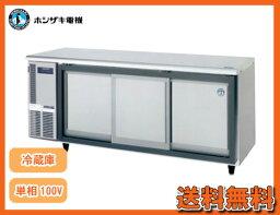 【送料無料】新品!ホシザキ スライド扉コールドテーブル冷蔵庫 RT-180SNF-E-S[厨房一番]
