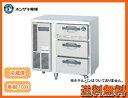 【送料無料】新品!ホシザキ ドロワー冷蔵庫(3段) RT-80DNC[厨房一番]