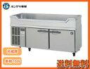 【送料無料】新品!ホシザキ 舟形シンク付 コールドテーブル RW-150SDC[厨房一番]
